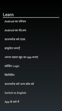 Create Your Own App - Hindi/Eng screenshot 2