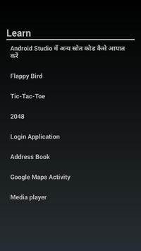 Create Your Own App - Hindi/Eng screenshot 4