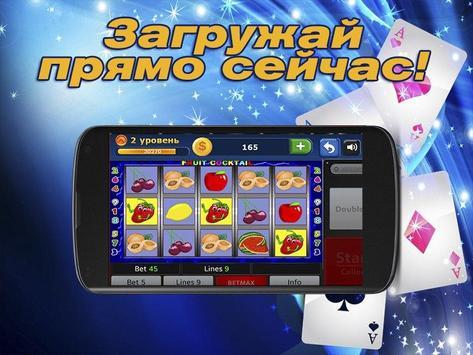 play fortuna на андроид