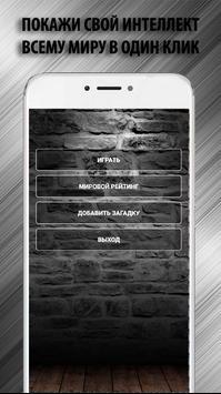 Загадки - головоломки, игры и задачи для мозга screenshot 1