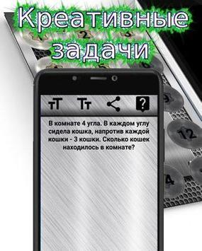 Загадки - головоломки, игры и задачи для мозга screenshot 7