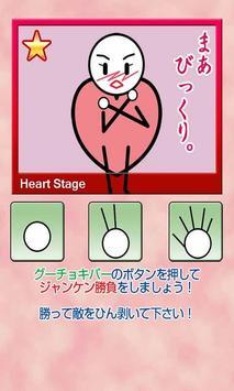 Rock-paper-scissors game apk screenshot