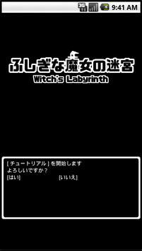 ダンジョンRPG:ふしぎな魔女の迷宮 poster