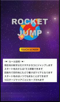 ロケットジャンプ poster