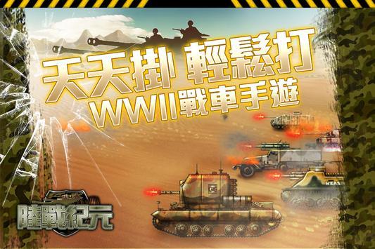 陸戰紀元:火熱戰場 poster