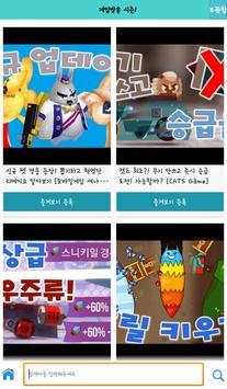 게임방송 시즌1:게임채널,공략 동영상 apk screenshot