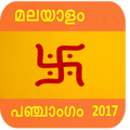 Malayalam Panchangam 2019