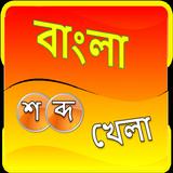 Bangla Word Game