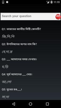 Jalebi Bangla Answers poster