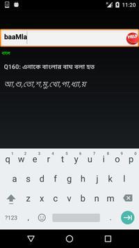Jalebi Bangla Answers screenshot 1