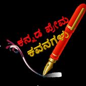 Kannada Love Kavana icon