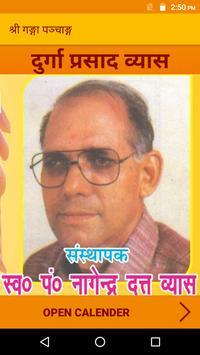 श्री गङ्गा पञ्चाङ्ग poster