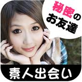 無料で即マン🌰せフレ探し無料★即・合体🍌チャット&id交換掲示板アプリ icon