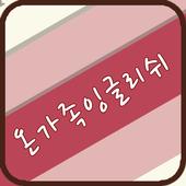 온가족잉글리쉬 icon