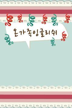 온가족잉글리쉬 poster