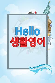 hello생활영어 poster