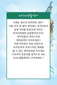 hello생활영어 screenshot 1