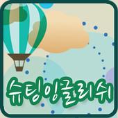 슈팅잉글리쉬 icon
