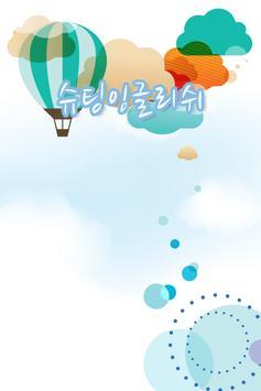 슈팅잉글리쉬 poster