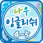 나우잉글리쉬 클레스 4-5 icon