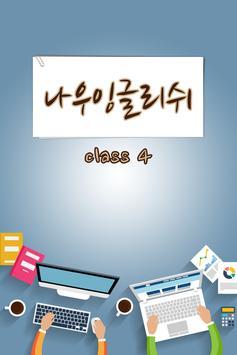 나우잉글리쉬 클레스 4-5 poster