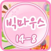 빅마우스 클레스 14-8 icon
