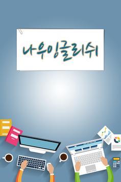 나우잉글리쉬 클레스 12-1 poster