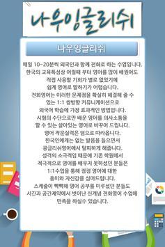 나우잉글리쉬 클레스 12-1 apk screenshot