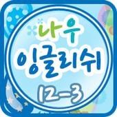 나우잉글리쉬 클레스 12-2 icon