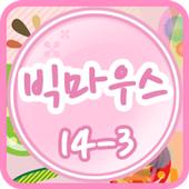 빅마우스 클레스 14-3 icon