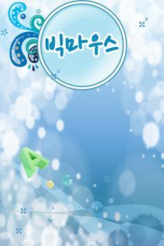 빅마우스 클레스 14-3 poster