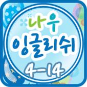 나우잉글리쉬 클레스 4-14 icon