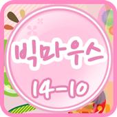빅마우스 클레스 14-10 icon