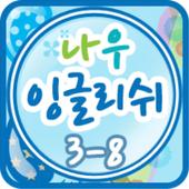 나우잉글리쉬 클레스 3-8 icon