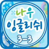 나우잉글리쉬 클레스 3-3 icon