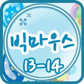 빅마우스 클레스 13-14 icon