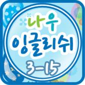 나우잉글리쉬 클레스 3-15 icon