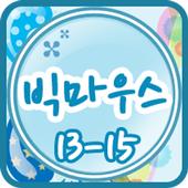빅마우스 클레스 13-15 icon