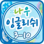 나우잉글리쉬 클레스 3-10 icon