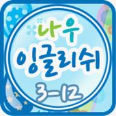 나우잉글리쉬 클레스 3-12 icon