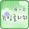 뉴잉글리쉬 클래스 4-2 icon