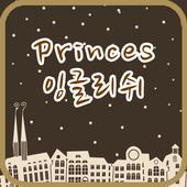 Princes잉글리쉬 icon