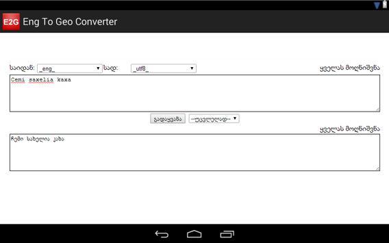 Eng 2 Geo Converter screenshot 1