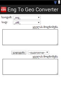 Eng 2 Geo Converter screenshot 2
