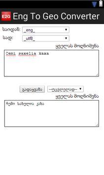 Eng 2 Geo Converter screenshot 3