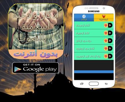 ادكار المسلم كاملة بالصوت apk screenshot