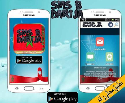 sms b darija رسائل بالداريجة poster