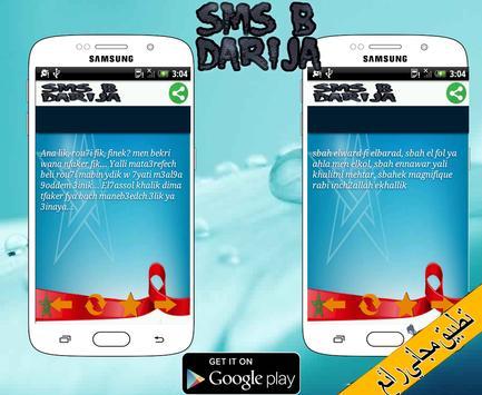 sms b darija رسائل بالداريجة apk screenshot