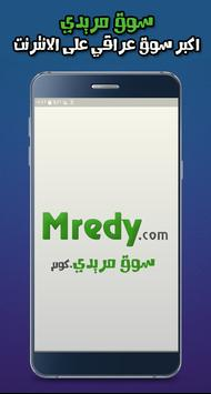 bf0a7ab96 سوق مريدي for Android - APK Download