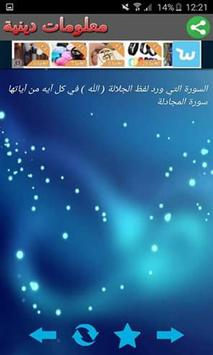 معلومات دينية اسلامية قيمة apk screenshot